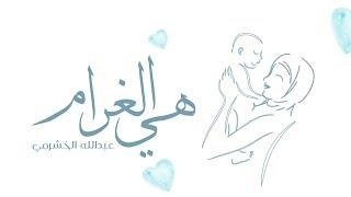 اغاني حصرية عبدالله الخشرمي - هي الغرام (حصرياً) | 2019 تحميل MP3
