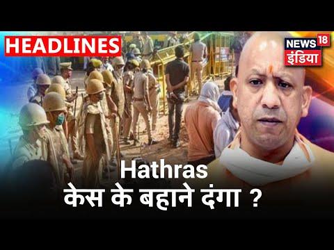 Hathras केस के आड़ में बड़े दंगे कराने की साजिश, CM Yogi की छवि बिगाड़ने की थी साजिश