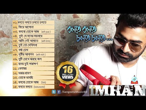 Download Bolte Bolte Cholte Cholte by Imran | বলতে বলতে চলতে চলতে | Full Audio Album HD Mp4 3GP Video and MP3