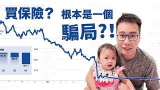 買保險?震驚十三億人的騙局? 只有保險公司最賺錢(CC中文字幕)