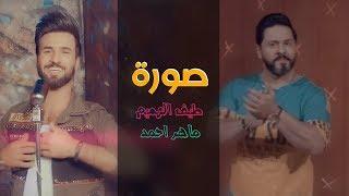 تحميل و مشاهدة ماهر أحمد و طيف الهميم - صورة (فيديو كليب حصري)   2019   Maher Ahmed & Taif Alhameem - Soura MP3