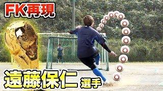 再現2010ワールドカップ!「遠藤選手」伝説の直接フリーキックを決めてみたい!