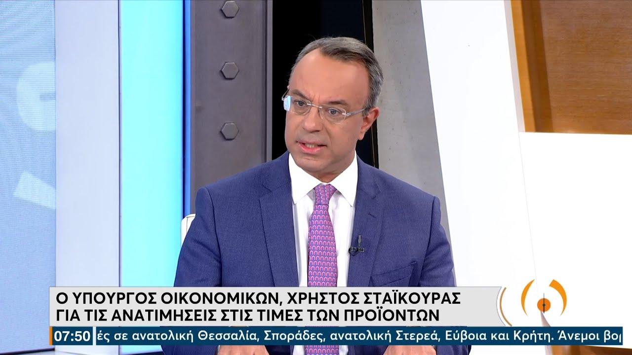Χρήστος Σταϊκούρας: Παροδικό το κύμα ανατιμήσεων | 7/9/2021 | ΕΡΤ