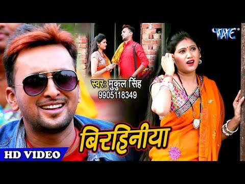 भोजपुरी का सबसे सुपरहिट वीडियो सांग 2019 | Birhiniya | Mukul Singh | Bhojpuri hit Song