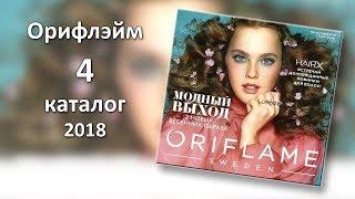 Покупки из каталога Орифлейм #4 2018