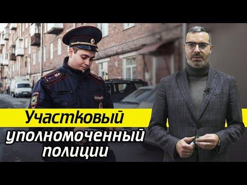 Кто такой участковый полиции? / Права и обязанности участкового