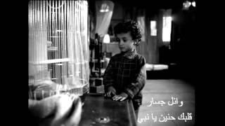 أنشودة قلبك حنين يا نبي إنشاد وائل جسار تحميل MP3