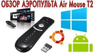 Обзор аэропульта Air Mouse T2 (2017)