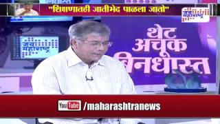 Exclusive Interview With Prakash Ambedkar Seg 4