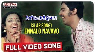 (Slap Song)  Ennalo Navavo Full Video Song | Neekosam Neereekshana