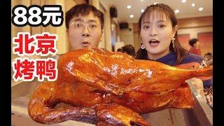 【盗月社】最便宜的北京烤鸭!88元吃光了一整套!师傅当面片成108片~