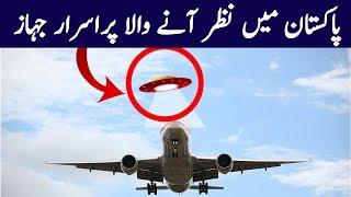 Strange Aircraft Spotted Close to PIA Aeroplane | Urdu Documentary | Factical