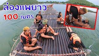ฉลอง 2 ล้านซับ พาทีมงานเที่ยวล่องแพกาญจนบุรี | CLASSIC NU