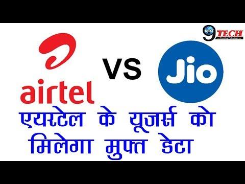 Airtel ने JIO को मात देने के लिए बनाया बड़ा प्लान, यूजर्स को मिलेगा ज्यादा डेटा || Jio Vs Airtel