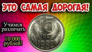 Самая дорогая разновидность монеты СССР 15 копеек 1982 года. Её стоимость и как различить.