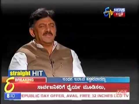 DK Shivakumar's Interview to ETV Kannada – Part 1