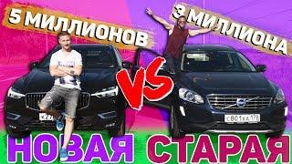 Моя VOLVO VS Новая VOLVO XC60 2018 года, кто кого?