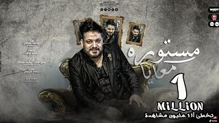 اغنية مستورة معايا - محمد سلطان - 2021 - Mohamed Sultan - Mastora Ma3aya تحميل MP3