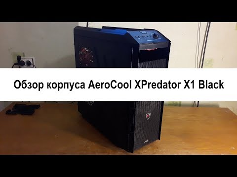 Обзор корпуса AeroCool XPredator X1