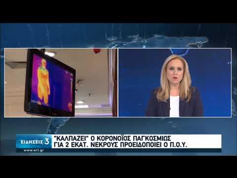 Παγκόσμια ανησυχία για την αύξηση κρουσμάτων κορονοϊού | 26/09/20 | ΕΡΤ