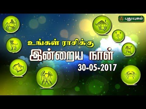ராசி பலன்கள் | 30/05/2017 | Puthuyugam Tv