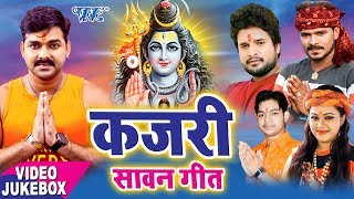 BOL BAM 2017 का सबसे हिट गाना || Sawan Kajari Geet || Kajari Bol Bam || Bhojpuri Kanwar Bhajan - Download this Video in MP3, M4A, WEBM, MP4, 3GP