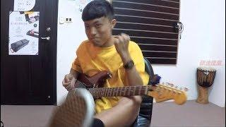 學生成果影片 - 林煒晟 電吉他 Cover 茄子蛋 - 浪子回頭 Intro Solo