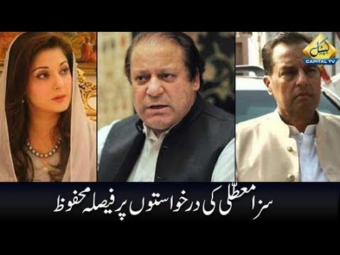 CapitalTV: IHC reserved Verdict over Sharif Family's pleas to suspend their sentence