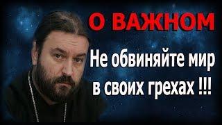 Первым согрешает разум, сердце, воля! Протоиерей Андрей Ткачёв.