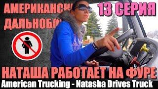 13 - Американский Дальнобой / American Trucking. ( девушка на фуре в США)