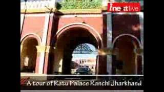 A tour of Ratu Palace Ranchi Jharkhand