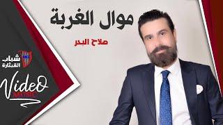 صلاح البحر - موال الغربة 2011