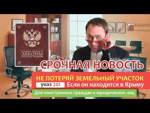 Недвижимость в Крыму. Срочные новости! Для иностранных граждан и юридических лиц