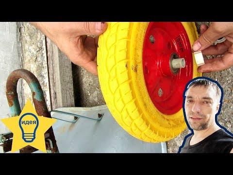 ✅ КАК ЭТО СДЕЛАТЬ? Замена колеса строительной тележки (тачки) / Полезные советы