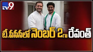 Revanth Reddy and Ponnam Prabhakar appointed as TPCC working presidents - TV9