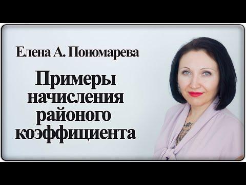 Как начисляется районный коэффициент - Елена А. Пономарева