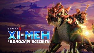 Хі-Мен і Володарі Всесвіту   He Man and the Masters of the Universe   Український трейлер   Netflix