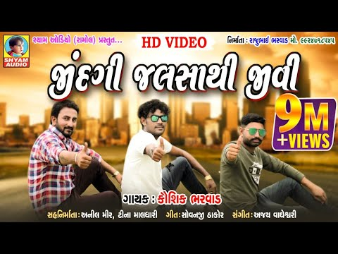 Download JINDGI JALSA THI JIVI KAYAM MOJ KARI || KAUSHIK BHARWAD NEW SONG|| HD Mp4 3GP Video and MP3