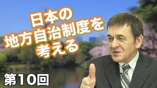 第10回 日本の地方自治制度を考える