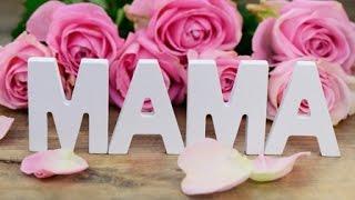 Песня для мамы с субтитрами. Караоке.  #Мама