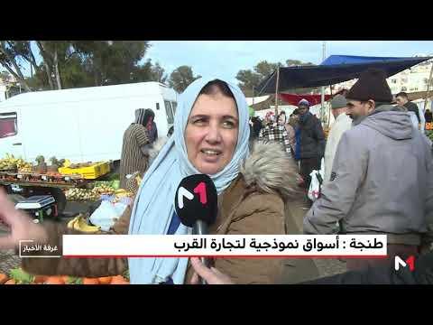 العرب اليوم - شاهد: أسواق نموذجية لتجارة القرب في طنجة