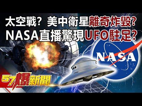 太空戰?美中衛星離奇炸毀? NASA直播驚現「UFO駐足停留」?-馬西屏 徐俊相《57爆新聞》精選篇 網路獨播版-1900-4