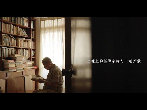 作家系列影片─趙天儀