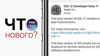 Обзор iOS 12 beta 11 / 10 (iOS 12 Public Beta 9 / 8). Что нового?