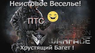 ТЕСТОВЫЙ БАГЕТ |  ПТС Warface с Марьяной ...