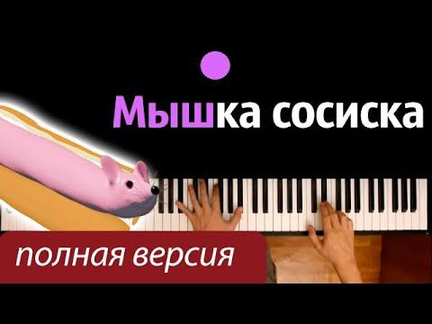 MnogoNotka - Мышка-Сосиска (полная версия) ● караоке | PIANO_KARAOKE ● ᴴᴰ + НОТЫ & MIDI