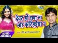 Devar Ho Daba Na Mor Karihaiya 2 - Audio JukeBOX - Ravi Katari - Bhojpuri Hit Songs 2017
