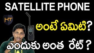 WHAT is Satellite phone |  why it is too much cost | Telugu