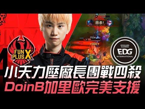 FPX vs EDG 小天力壓廠長團戰四殺 DoinB加里歐完美支援!Game 2