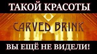 СКАЙРИМ. CARVED BRINK - Обзор без спойлеров. САМЫЙ КРАСИВЫЙ МОД!
